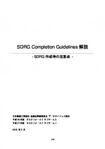 SDRG Completion Guidelines解説